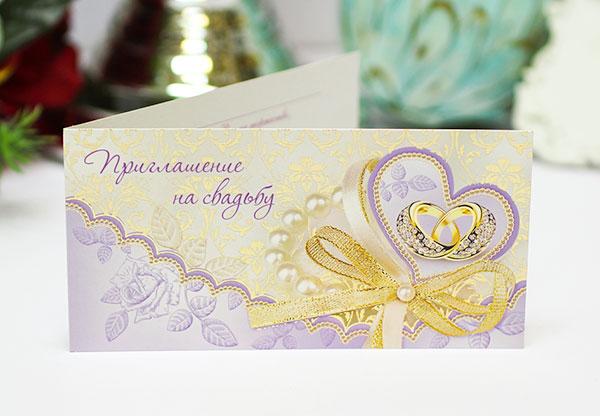 Приглашение на свадьбу (№ 228)