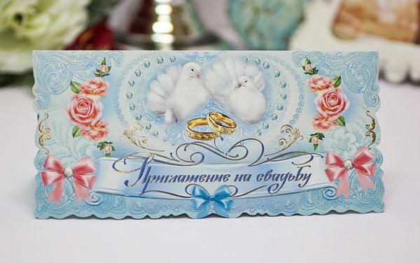 Свадебное приглашение #75283