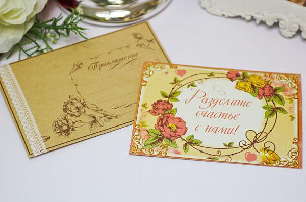 """Приглашение на свадьбу в ретро-стиле """"Разделите счастье с нами"""""""