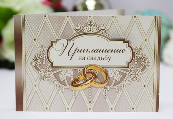 Приглашение на свадьбу и банкет ( № 895)