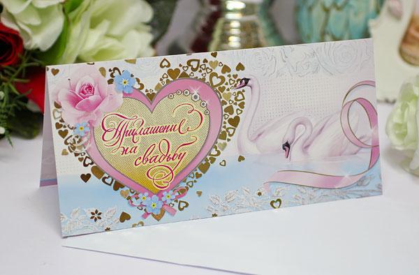 """Свадебное приглашение + конверт """"Этюд"""""""