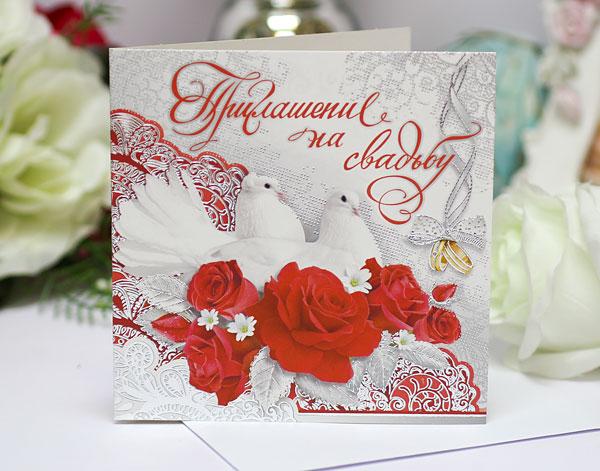 """Свадебное приглашение для гостей """"Голуби"""""""