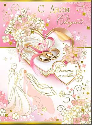 Поздравление на свадьбу а4