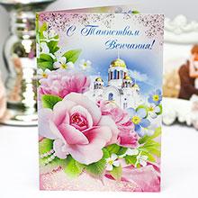 """""""С таинством венчания"""" - открытка"""
