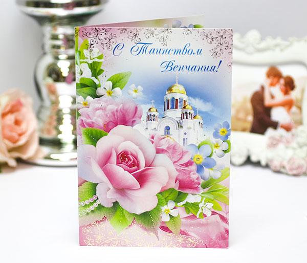 Поздравление с днем венчания открытка, смешного лося