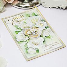 """Поздравительная открытка на свадьбу """"Силена"""""""
