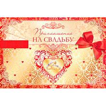 """Приглашение на свадьбу """"Королевские сердца"""""""