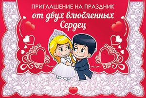 """Приглашение на свадьбу """"Love is...От двух влюбленных сердец"""""""