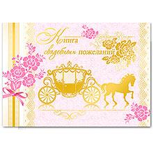 """Книга пожеланий на свадьбу """"Сказочная"""""""