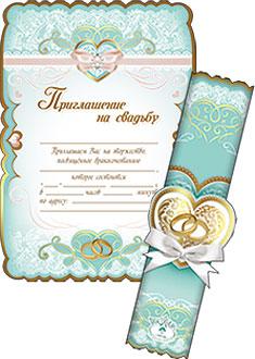"""Приглашение-свиток на свадьбу """"Престиж"""""""