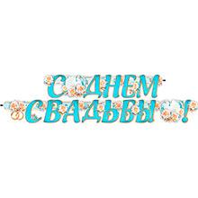 """Гирлянда-буквы """"С днем свадьбы!"""""""
