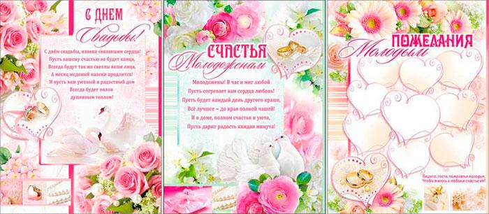 Комплект плакатов-пожеланий (3 шт)