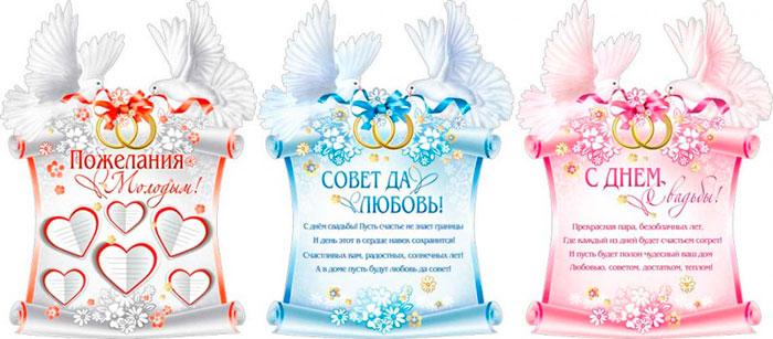 """Комплект плакатов """"С днем свадьбы"""" (3 шт)"""