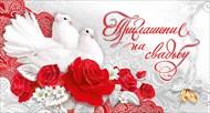 """Свадебное приглашение """"Голуби и розы"""""""