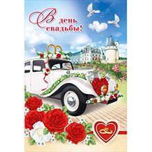 """Открытка поздравительная """"В день свадьбы"""" (с карманом для денег)"""