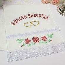 """Свадебный рушник для каравая """"Вместе навсегда"""" (хлопок, цветы)"""