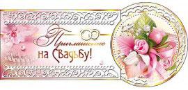 """Приглашение на свадьбу выдвижное """"Цветочное"""""""