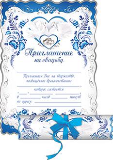 """Приглашение-свиток """"Гжель"""""""