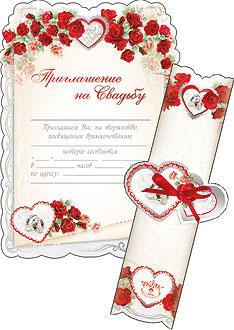 """Приглашение-свиток """"Россыпь роз"""""""