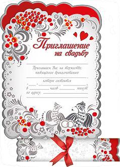 """Приглашение-свиток """"Птица счастья"""""""