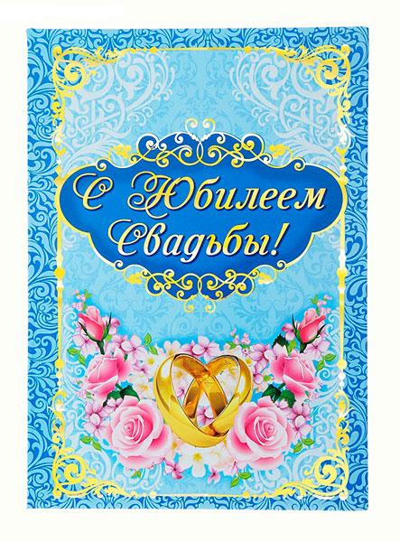 """Диплом """"С юбилеем свадьбы"""""""