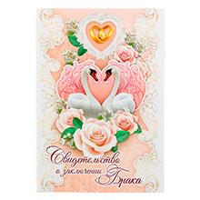 """Папка для свидетельства о браке """"Лебеди и розы"""""""