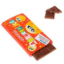 """Обертка для шоколада """"Антистресс"""""""
