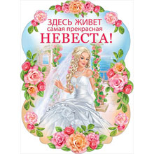 """Плакат """"Здесь живет самая прекрасная невеста"""""""