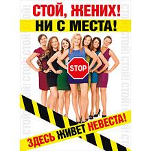 """Плакат """"Стой, жених! Ни с места!"""""""