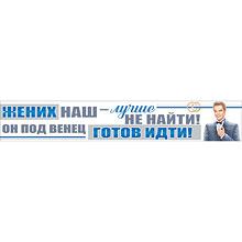 """Плакат """"Жених наш - лучше не найти"""""""