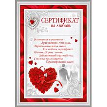 Сертификат на любовь