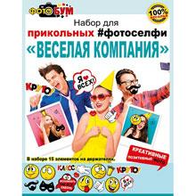 """Набор для фотосессии """"Веселая компания"""" (12 шт)"""