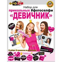 """Набор для фотосессии """"Девичник"""" (12 шт)"""