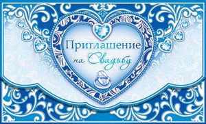 """Свадебное приглашение """"Ледяные узоры"""""""