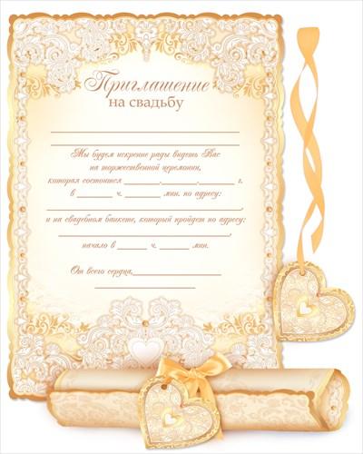 """Свадебное приглашение-свиток """"Золотые сердца"""""""