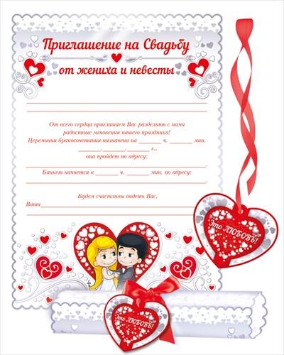 """Свадебное приглашение-свиток """"Love is..."""""""