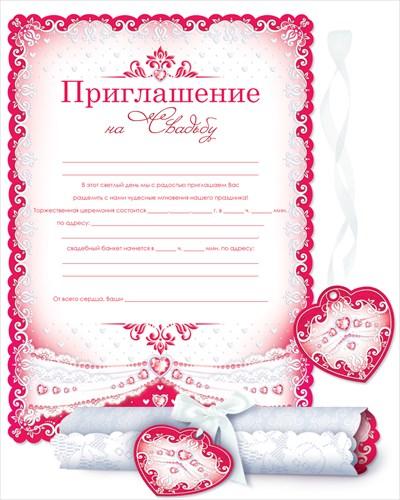 """Свадебное приглашение-свиток """"Amore"""""""