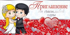 Свадебное приглашение от счастливой пары