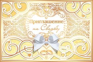 """Приглашение на свадьбу """"Ажурное"""" № 5"""