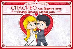 """Приглашение на свадьбу """"Спасибо, что будете с нами..."""""""