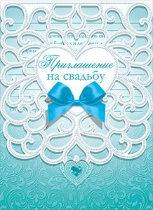 """Приглашение на свадьбу """"Очарование"""" (#857)"""