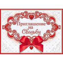 """Приглашение на свадьбу """"Рубиновое сердце"""""""