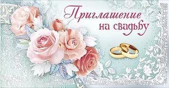 Приглашение на свадьбу (#426)