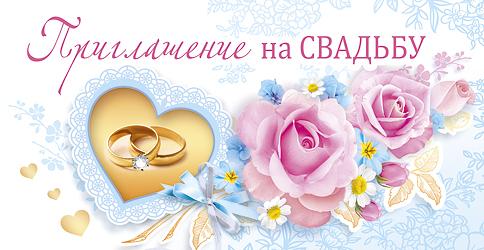 Приглашение на свадьбу (#470)