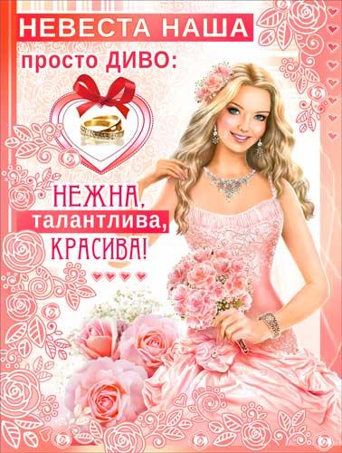 """Плакат """"Невеста наша просто диво"""""""