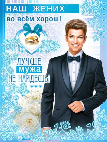 """Плакат """"Наш жених во всем хорош"""""""