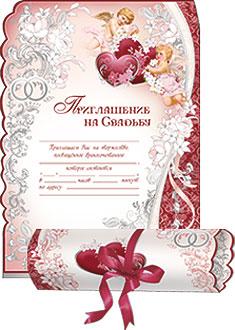 """Свадебное приглашение-свиток """"Амуры"""""""