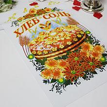 """Свадебный рушник """"Хлеб-Соль"""""""