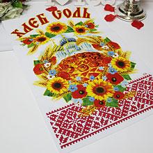 """Свадебный рушник """"Хлеб-соль"""" (храм)"""