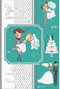 """Свадебное приглашение """"Ура, мы женимся!"""""""